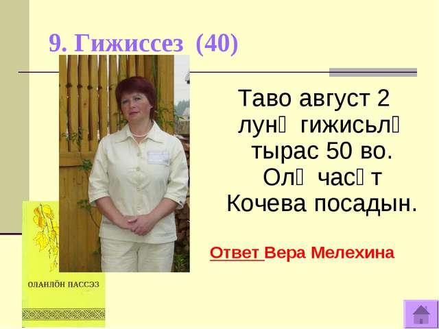 9. Гижиссез (40) Таво август 2 лунӧ гижисьлӧ тырас 50 во. Олӧ часӧт Кочева по...