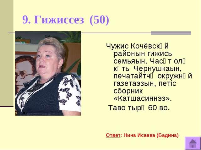 9. Гижиссез (50) Чужис Кочёвскӧй районын гижись семьяын. Часӧт олӧ кӧть Черну...