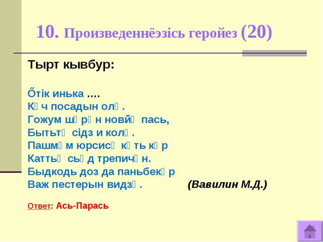 10. Произведеннёэзiсь геройез (20) Тырт кывбур: Őтiк инька …. Кӧч посадын олӧ...