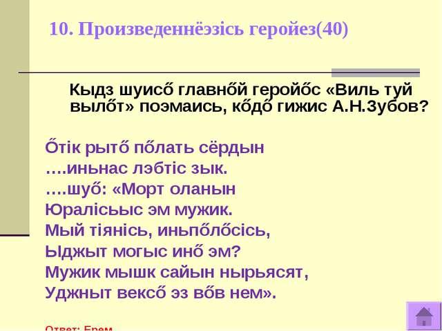 10. Произведеннёэзiсь геройез(40) Кыдз шуисő главнőй геройőс «Виль туй вылőт»...