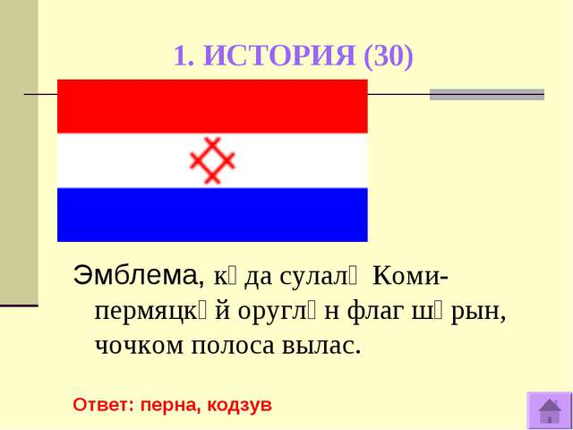 1. ИСТОРИЯ (30) Эмблема, кӧда сулалӧ Коми-пермяцкӧй оруглӧн флаг шӧрын, чочко...