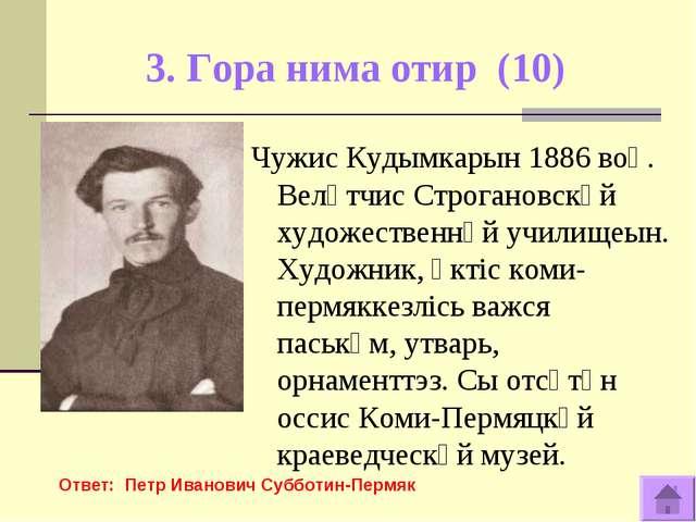 3. Гора нима отир (10) Чужис Кудымкарын 1886 воӧ. Велӧтчис Строгановскӧй худо...