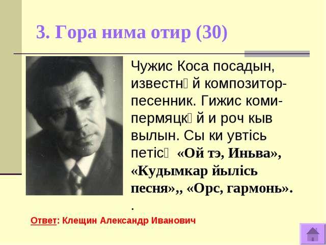3. Гора нима отир (30) Ответ: Клещин Александр Иванович Чужис Коса посадын, и...