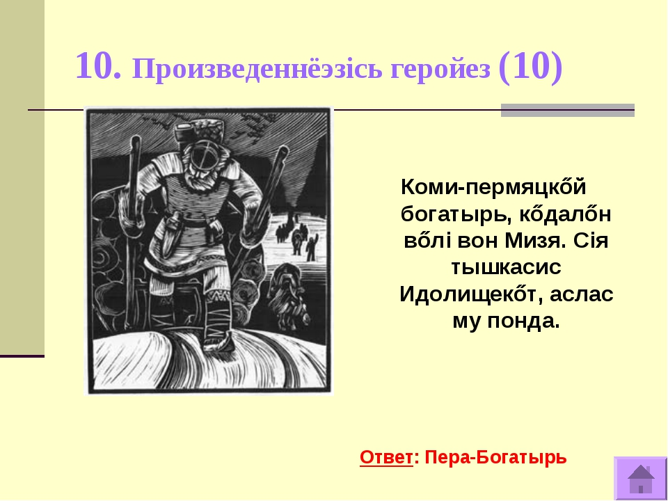 10. Произведеннёэзiсь геройез (10) Коми-пермяцкőй богатырь, кőдалőн вőлi вон...