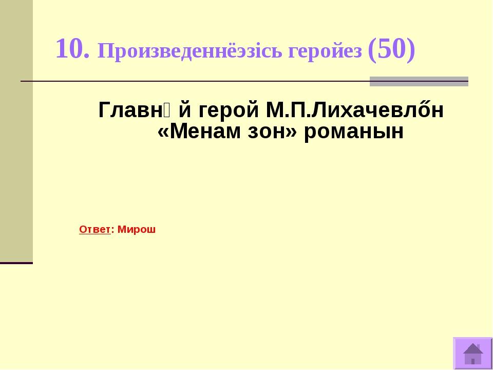 10. Произведеннёэзiсь геройез (50) Главнӧй герой М.П.Лихачевлőн «Менам зон» р...
