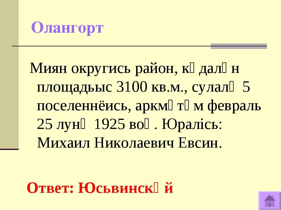 Олангорт Миян округись район, кӧдалӧн площадьыс 3100 кв.м., сулалӧ 5 поселенн...