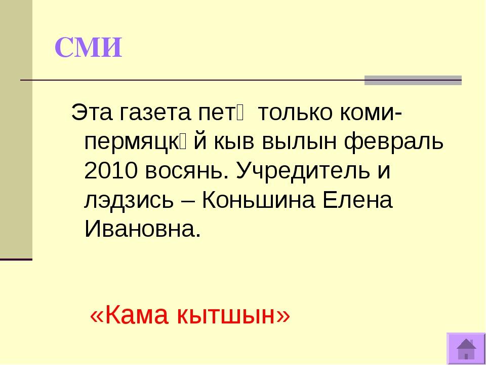 СМИ Эта газета петӧ только коми-пермяцкӧй кыв вылын февраль 2010 восянь. Учре...