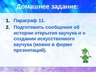 Домашнее задание: Параграф 11. Подготовить сообщения об истории открытия кауч
