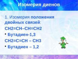 Изомерия диенов 1. Изомерия положения двойных связей: СН2=СН–СН=СН2 Бутадиен-