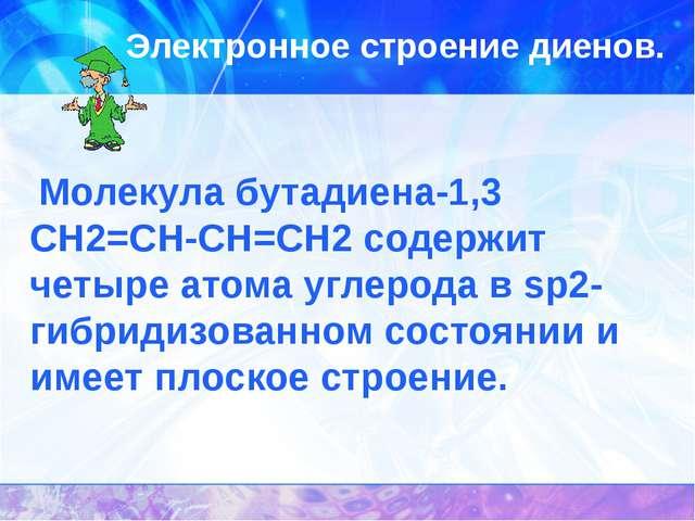 Электронное строение диенов. Молекула бутадиена-1,3 СН2=СН-СН=СН2 содержит че...