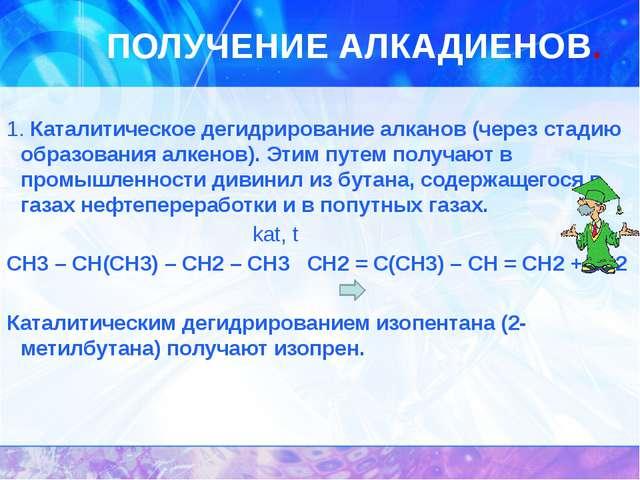 ПОЛУЧЕНИЕ АЛКАДИЕНОВ. 1. Каталитическое дегидрирование алканов (через стадию...