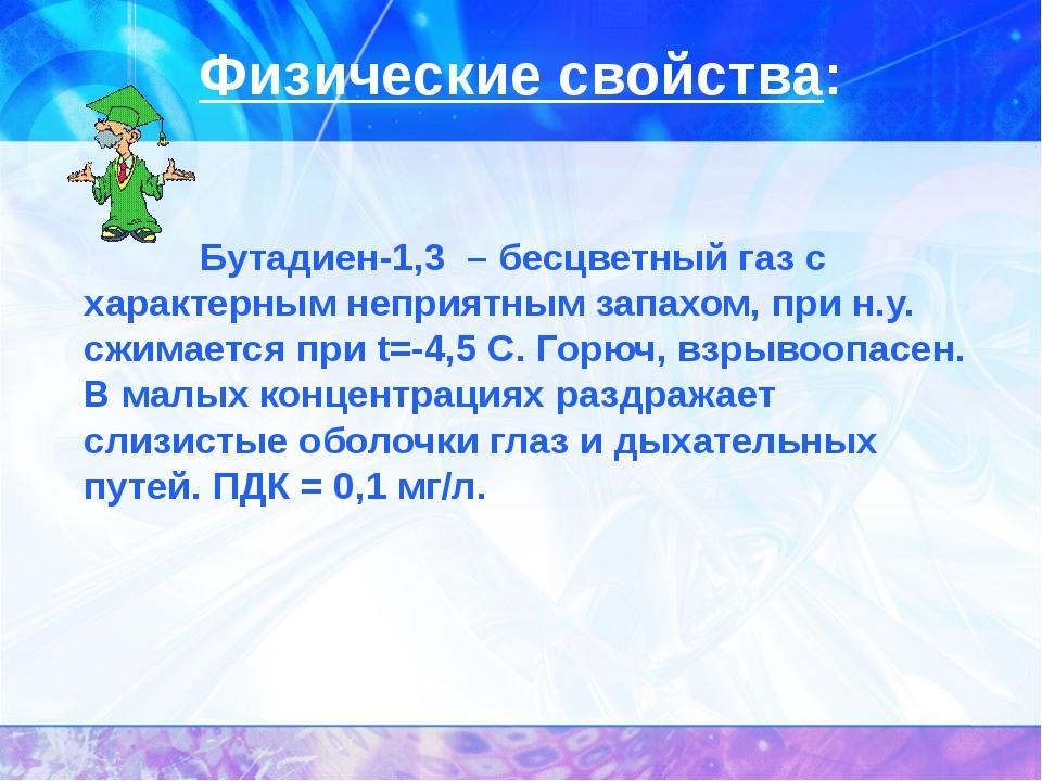 Физические свойства: Бутадиен-1,3 – бесцветный газ с характерным неприятным з...