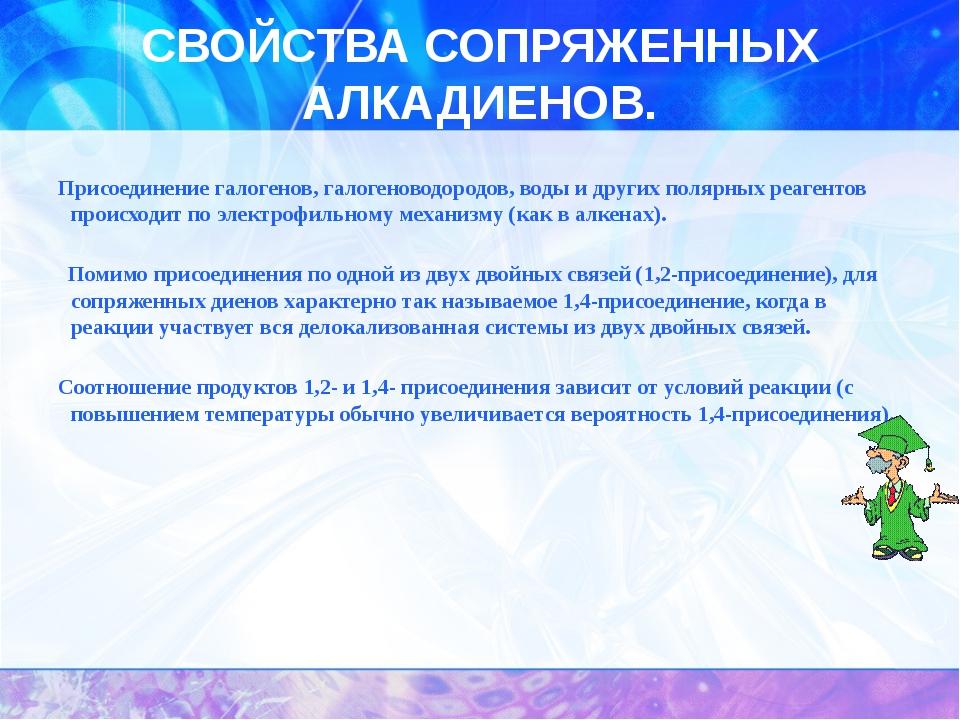 СВОЙСТВА СОПРЯЖЕННЫХ АЛКАДИЕНОВ. Присоединение галогенов, галогеноводородов,...
