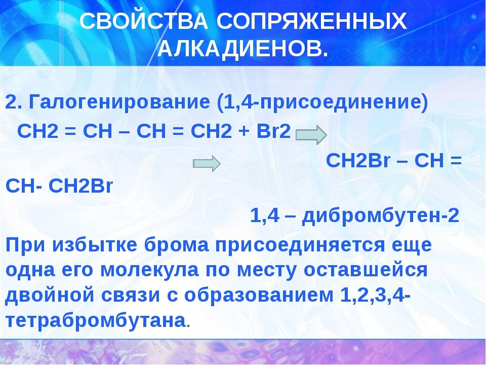 СВОЙСТВА СОПРЯЖЕННЫХ АЛКАДИЕНОВ. 2. Галогенирование (1,4-присоединение) CH2 =...