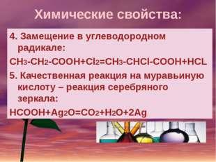 Химические свойства: 4. Замещение в углеводородном радикале: СН3-СН2-СООН+Cl2