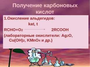 Получение карбоновых кислот 1.Окисление альдегидов: kat, t RCHO+O2 2RCOOH (ла