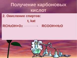 Получение карбоновых кислот 2. Окисление спиртов: t, kat RCH2OH+O2 RCOOH+H2O