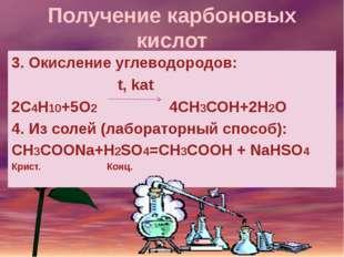 Получение карбоновых кислот 3. Окисление углеводородов: t, kat 2С4Н10+5О2 4СН