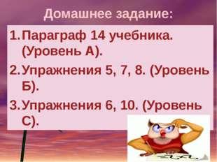 Домашнее задание: Параграф 14 учебника. (Уровень А). Упражнения 5, 7, 8. (Уро