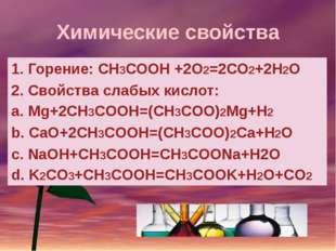 Химические свойства 1. Горение: СН3СООН +2О2=2СО2+2Н2О 2. Свойства слабых кис