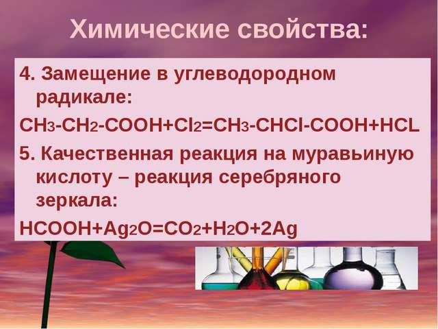 Химические свойства: 4. Замещение в углеводородном радикале: СН3-СН2-СООН+Cl2...