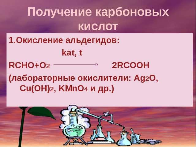 Получение карбоновых кислот 1.Окисление альдегидов: kat, t RCHO+O2 2RCOOH (ла...