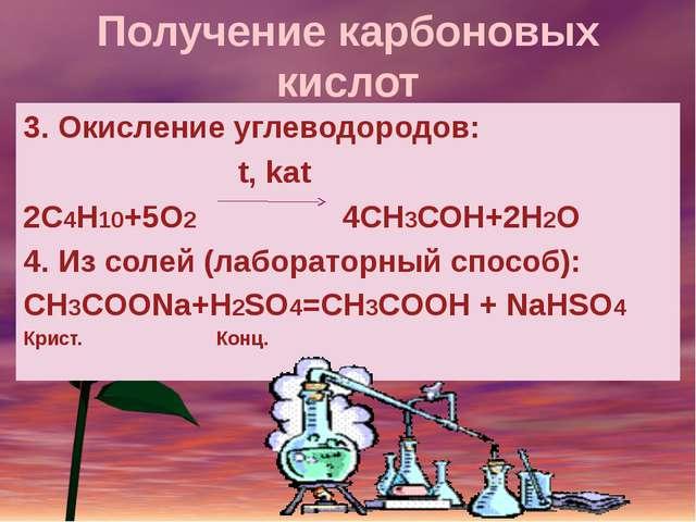 Получение карбоновых кислот 3. Окисление углеводородов: t, kat 2С4Н10+5О2 4СН...