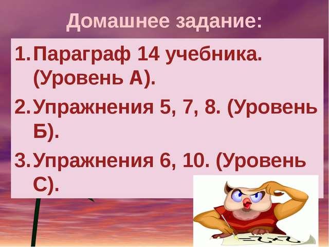 Домашнее задание: Параграф 14 учебника. (Уровень А). Упражнения 5, 7, 8. (Уро...