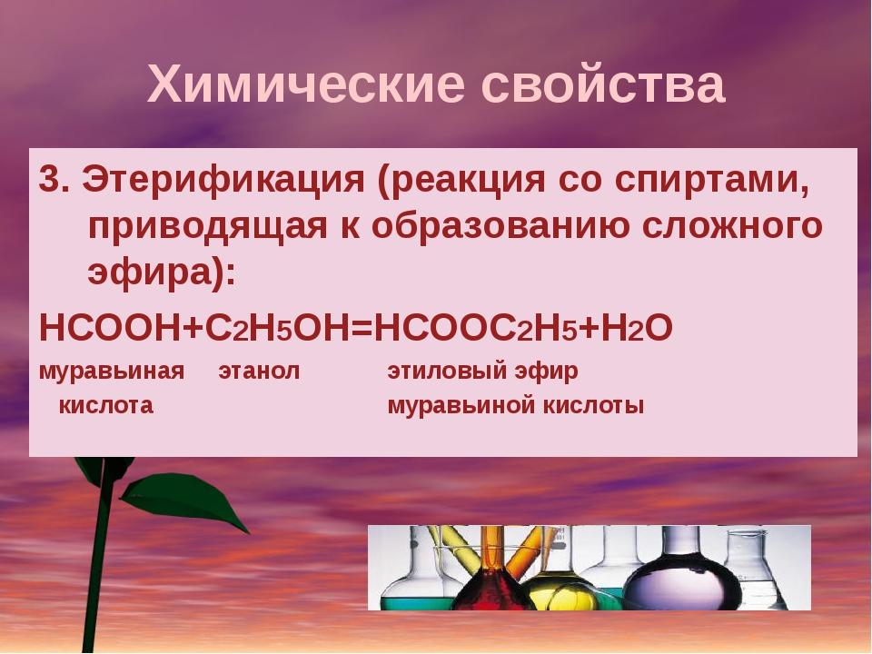 Химические свойства 3. Этерификация (реакция со спиртами, приводящая к образо...