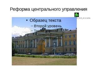 Реформа центрального управления