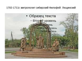 1702-1711г. митрополит сибирский Филофей Лещинский
