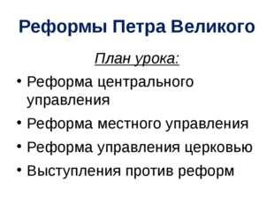 Реформы Петра Великого План урока: Реформа центрального управления Реформа ме