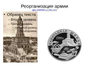 Реорганизация армии rgpu_h1kl05t07_p_109_v1-U