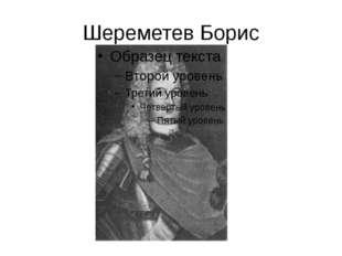 Шереметев Борис