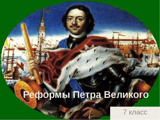 Реформы Петра Великого 7 класс