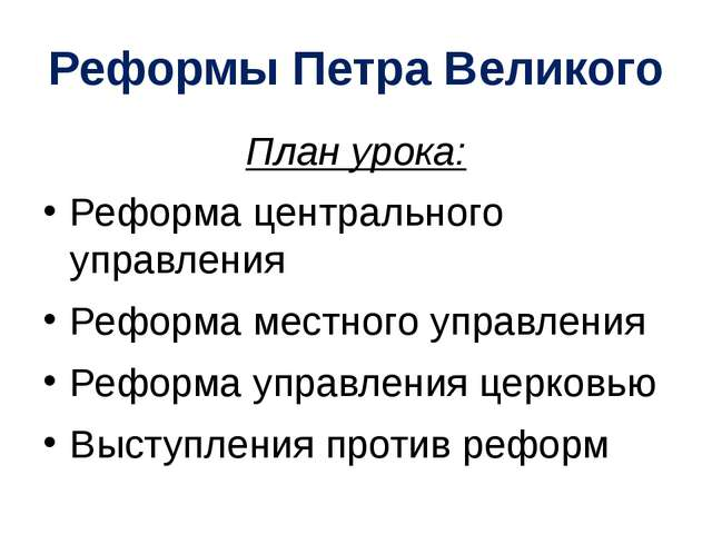Реформы Петра Великого План урока: Реформа центрального управления Реформа ме...