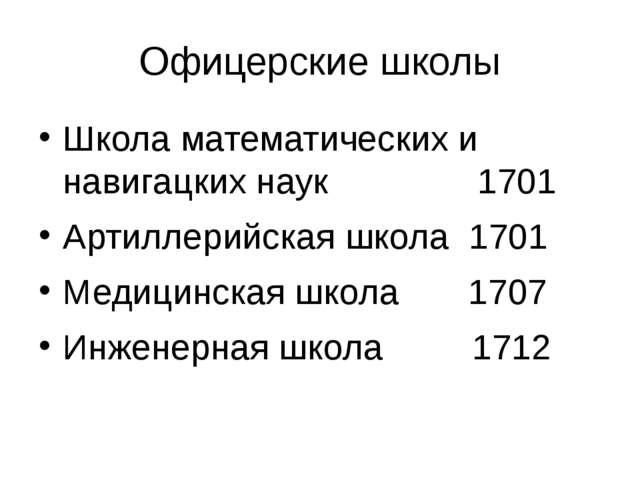 Офицерские школы Школа математических и навигацких наук 1701 Артиллерийская ш...