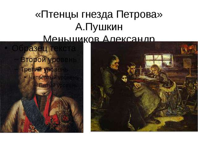 «Птенцы гнезда Петрова» А.Пушкин Меньшиков Александр