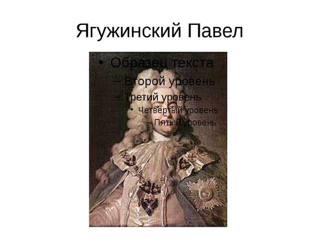 Ягужинский Павел