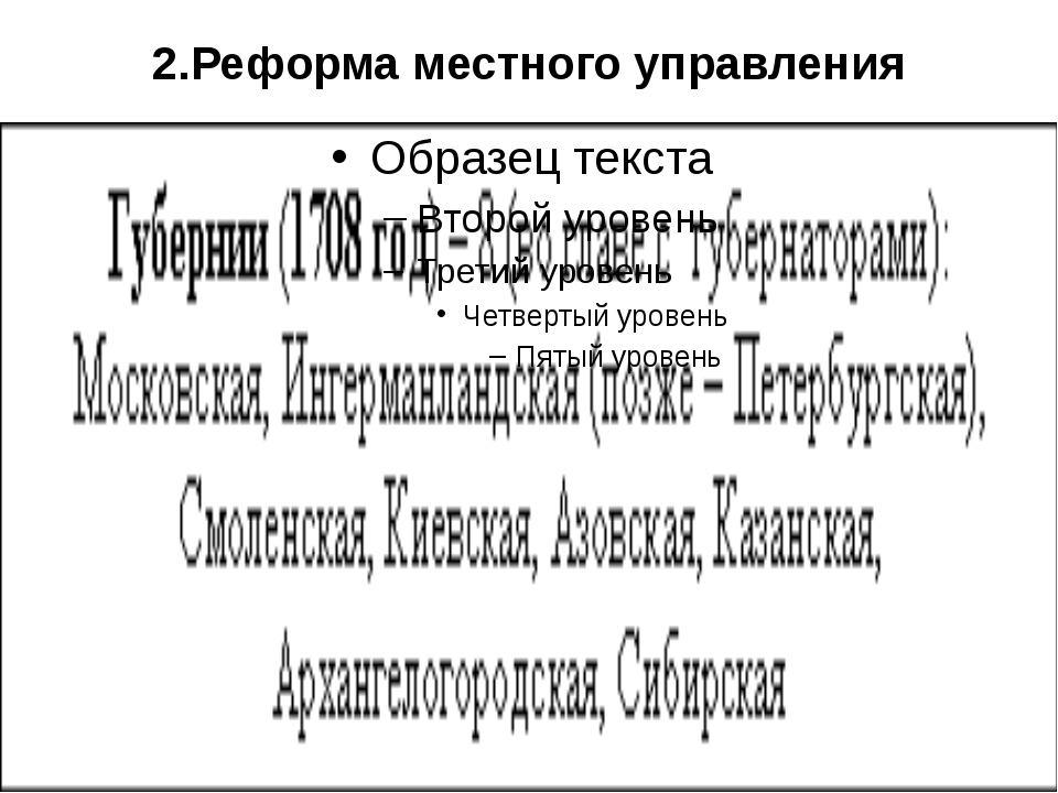 2.Реформа местного управления