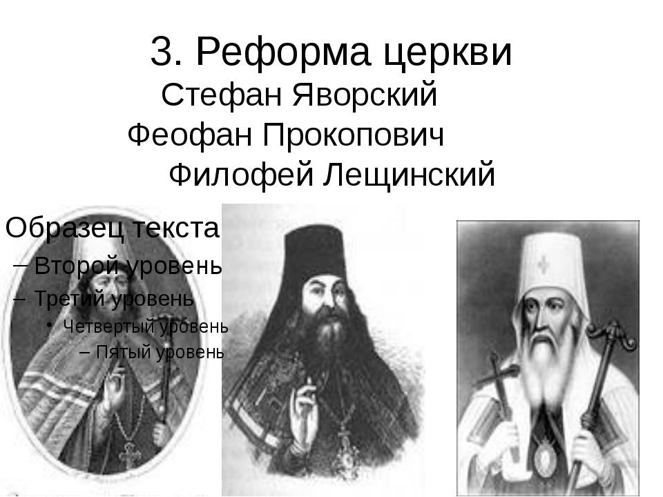 3. Реформа церкви Стефан Яворский Феофан Прокопович Филофей Лещинский