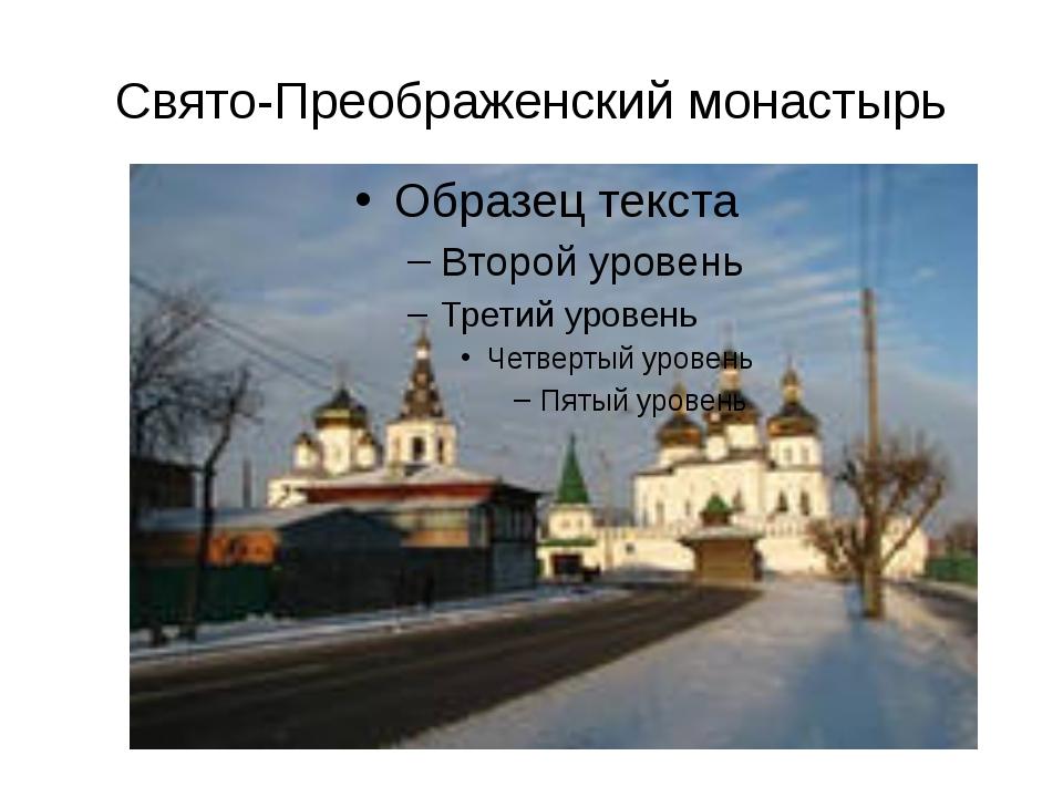 Свято-Преображенский монастырь