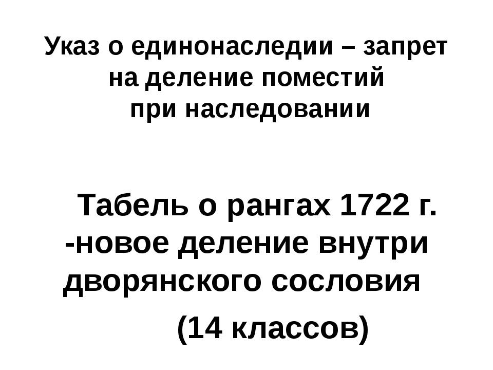 Указ о единонаследии – запрет на деление поместий при наследовании Табель о р...