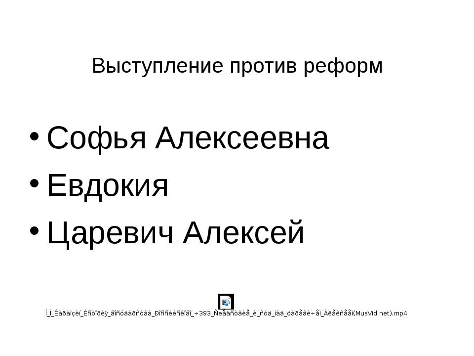 Выступление против реформ Софья Алексеевна Евдокия Царевич Алексей