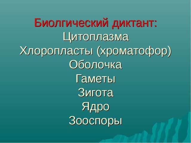 Биолгический диктант: Цитоплазма Хлоропласты (хроматофор) Оболочка Гаметы Зиг...