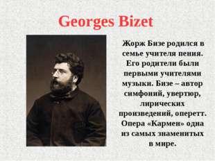 Georges Bizet Жорж Бизе родился в семье учителя пения. Его родители были перв
