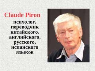 Claude Piron психолог, переводчик китайского, английского, русского, испанск