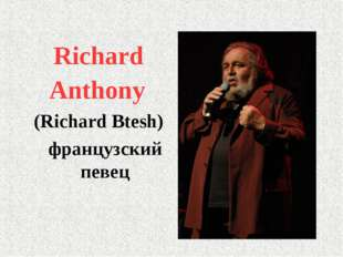 Richard Anthony (Richard Btesh) французский певец