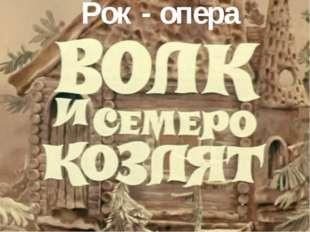 Рок - опера