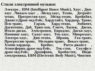 Стили электронной музыки: Электро , IDM (Intelligent Dance Music), Хаус , Ди